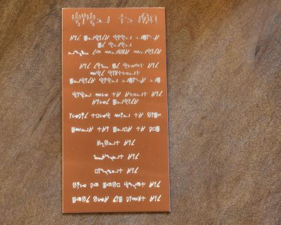 10 Commandments in Ancient Proto-Sinaitic Hebrew on Copper (truncated)